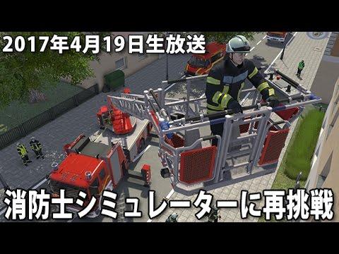 消防士シミュレーター(Beta)に再挑戦 【Notruf 112 生放送 2017年4月19日】