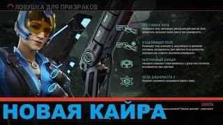 Evolve Stage 2 Квантовая Кайра