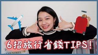 梅根來分享#32│小資男女必看!6招省錢旅遊小秘訣大公開!!!| Megan Zhang