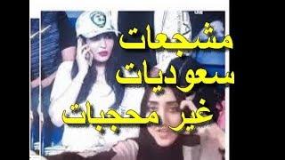 مشجعات سعوديات غير محجبات فى مبا�...