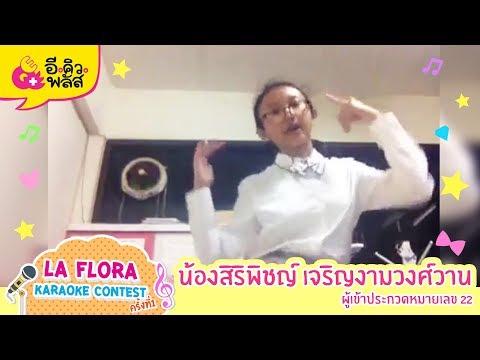 สิริพิชญ์ เจริญงามวงศ์วาน | La Flora Karaoke ครั้งที่ 1 รอบคัดเลือก