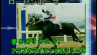 2009/9/13 福山競馬11R ローゼンホーマメモリアル