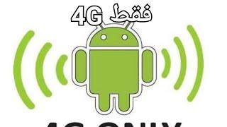 Awcc 4G Settings