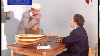 Ramadhan Zamen Si Zahwani Ep07 لمين النهدي سي الزهواني