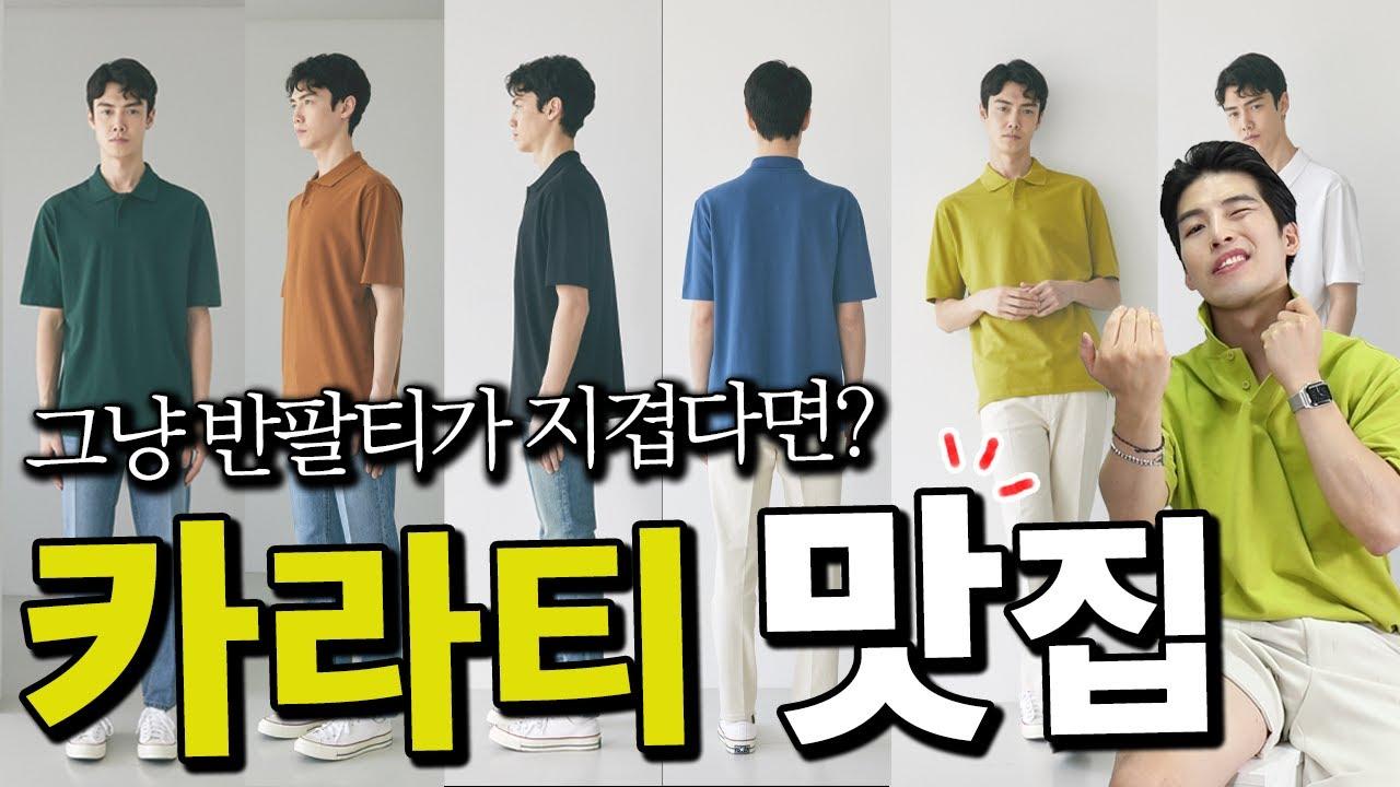 남자 여름기본템!! 카라티, 남친룩 청바지 추천 (feat.랩12)