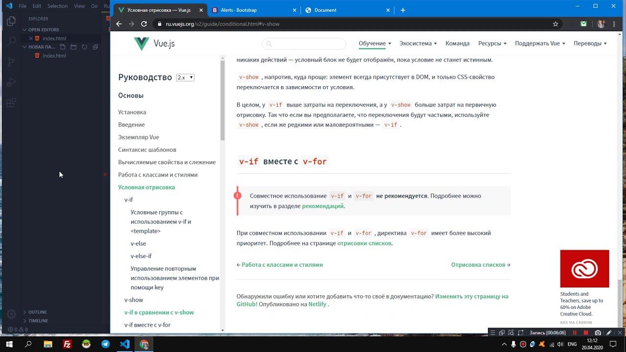 Уроки по Vue.js. #4 Показ элемента v-if, v-show