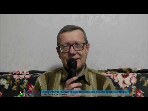 Ділові Дунаївці: Галущак про звіт Дунаєвецького міського голови 15/02/2019