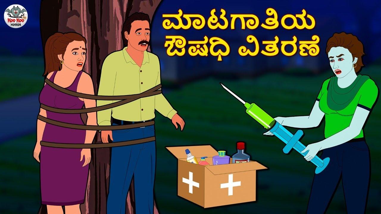 Kannada Stories - ಮಾಟಗಾತಿಯ ಔಷಧಿ ವಿತರಣೆ | Kannada Horror Stories | Stories in Kannada | Koo Koo TV