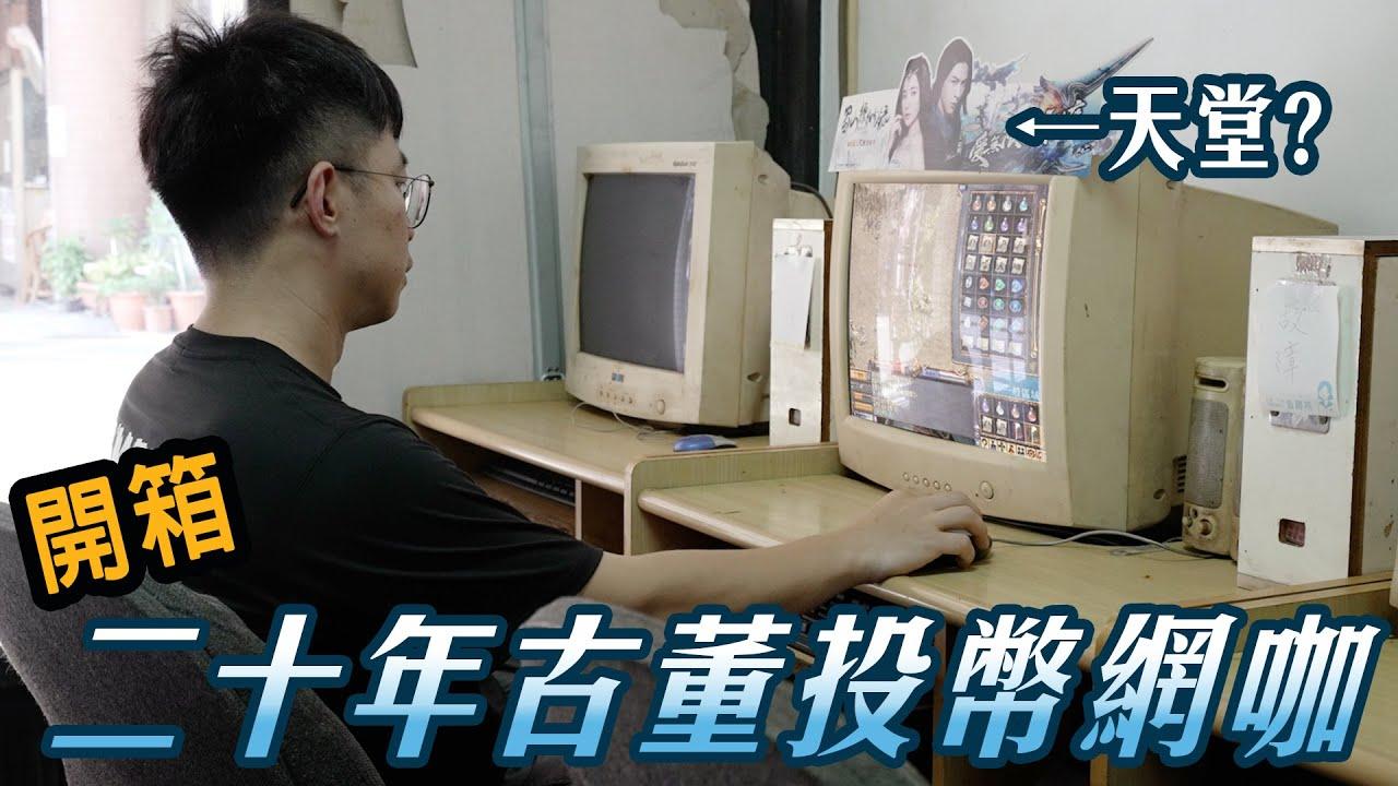 二十年前的投幣式網咖,古董電腦時代眼淚,那些年我們一起玩過的線上遊戲
