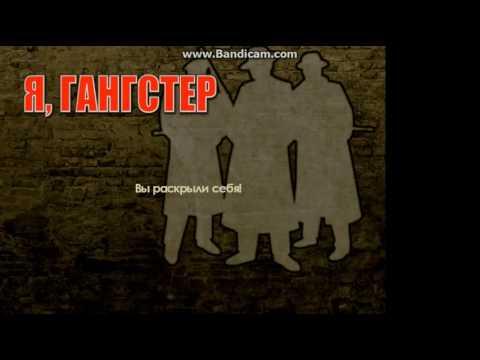 Прохождение игры Я,Гангстер часть 6 побег (побег почти закончен)