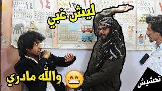 تحشيش ◄ ابوية راح يسئل عليه بالمدرسة عرف اني زفت ◄ وصارت بي جلطه l مصطفى ستار