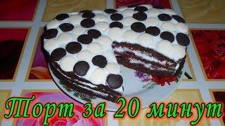 Вкуснейший торт за 20 минут вместе с выпечкой! Очень просто и вкусно!