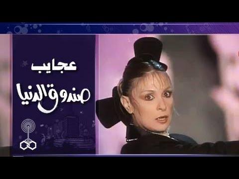 فوازير عجايب صندوق الدنيا ׀ نيللي 92׃ تتر البداية thumbnail