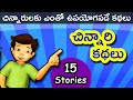 Telugu Stories for Kids Chinnari Chitti Telugu Kathalu Moral Short Story for Children