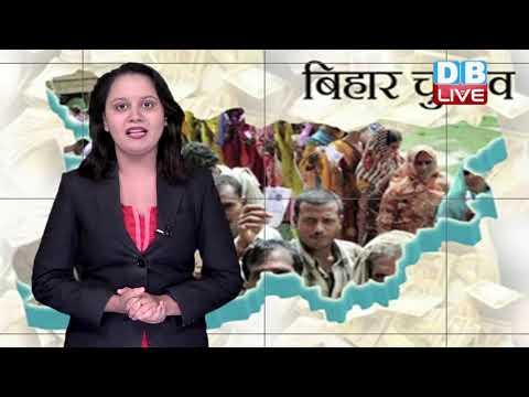 Bihar Election : Bihar में ई.. का बा ? Bihar की राजनीति में दागदारों का बोलबाला   #DBLIVE