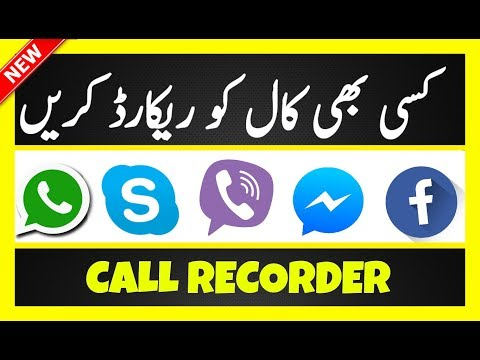 Best Call Recorder Apps For Android - Record Call From Whatsapp,Messenger,imo,Skype,Viber