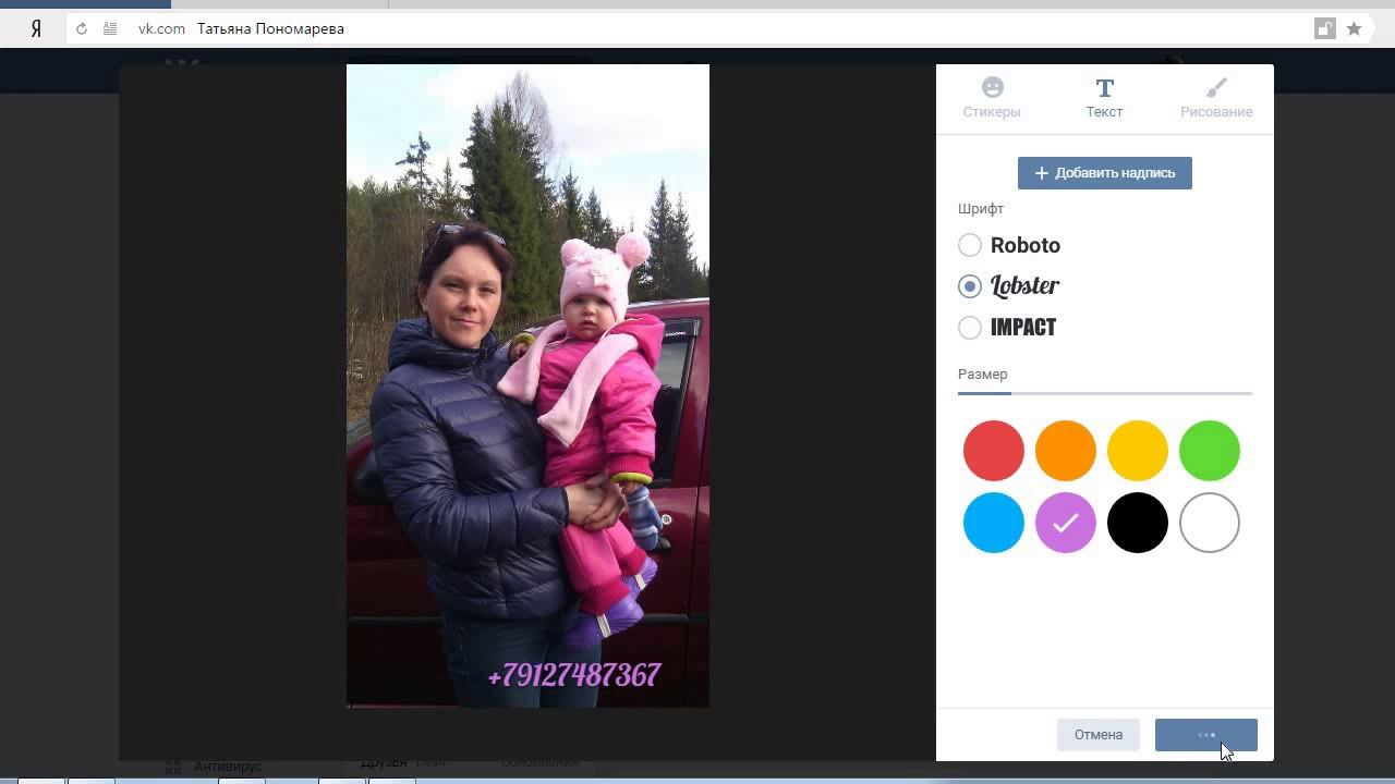 Лет, как сделать картинку с надписью онлайн в вк