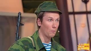 Уральские пельмени армия НЕ СПАТЬ!!??