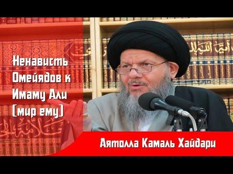 Ненависть Омейядов к Имаму Али мир ему
