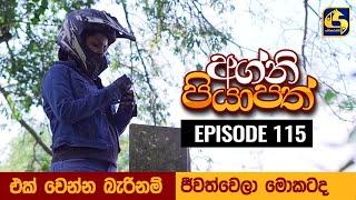 Agni Piyapath Episode 115 || අග්නි පියාපත් || 19th January 2021 Thumbnail