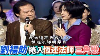 年輕的劉福助追過費貞綾  一起聽張菲怎麼說的!【龍兄虎弟】精華