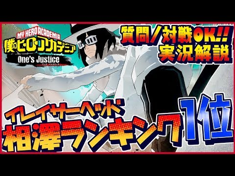 【僕のヒーローアカデミア One's Justice】視聴者参加OK!相澤先生でヒロアカOJ【My Hero: One's Justice】