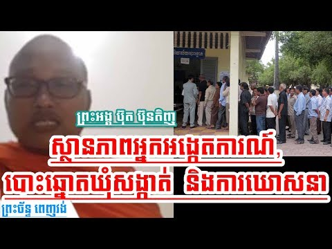 Khmer News Today 2017 | Ven. But Buntenh Talks about Onlookers' Situation of Commune Election 2017