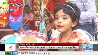 SATV News Today June 17, 2018 | Bangla News Today | SATV Live News