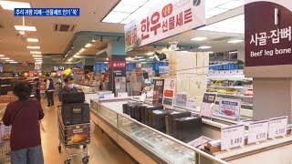 """""""귀성 대신 선물""""···농축산물 추석선물 '인기'"""