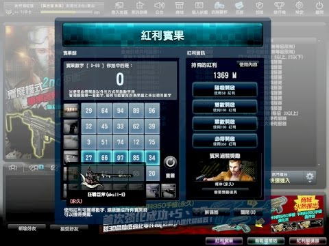 Counter-Strike Online-紅利解碼器 VS 賓果重置 (30回會有好東西嗎)