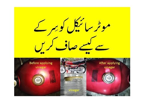 how to clean motorcycle stains with vinegar, how clean bike with vinegar,motorcycle kaise saf keren