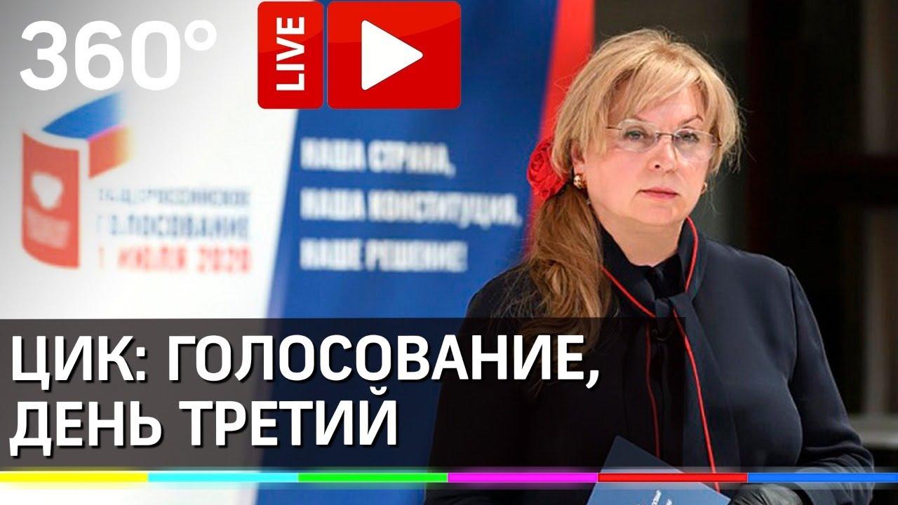 ЦИК: третий день голосования по поправкам к Конституции РФ. Прямая трансляция