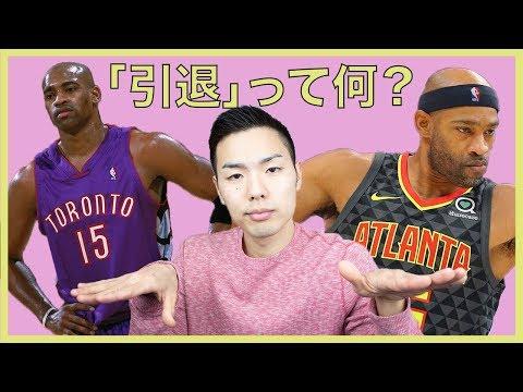 【NBA】42歳でもバリバリのビンス・カーターは何なの?