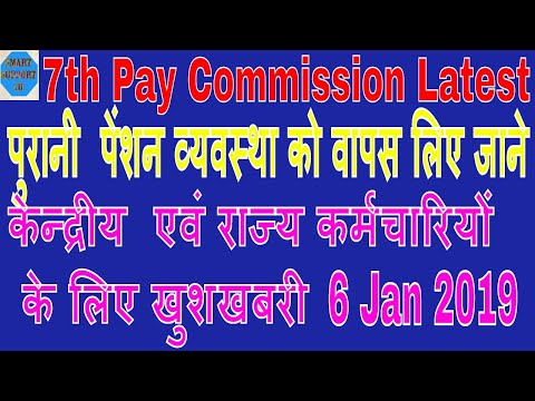 7th Pay commission latest news Return Old Pension Scheme ke liye Rajya sabyha me aaya jawab govt emp