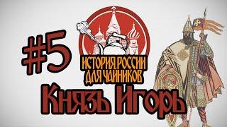 Скачать История России для чайников 5 выпуск Князь Игорь