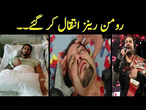 Roman Reigns Latest News ||Roman Reigns Ke Wafat Ho Chuki Ha || WWE Roman Reign Left WWE 2018