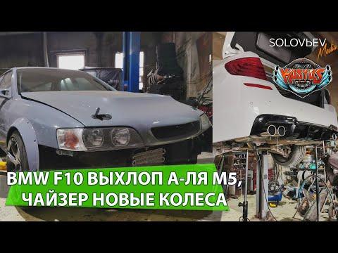 BMW F10 ВЫХЛОП А-ЛЯ М5, ЧАЙЗЕР НОВЫЕ КОЛЕСА И ПЕРВЫЙ ПУСК, КАСТОМ КРЫЛО WARRIOR к блог7