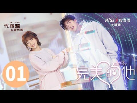 "ENG SUB【完美的他 | Love Crossed】EP01 何洛洛代露娃全鲜搭档解锁""AR""式完美蜜恋"