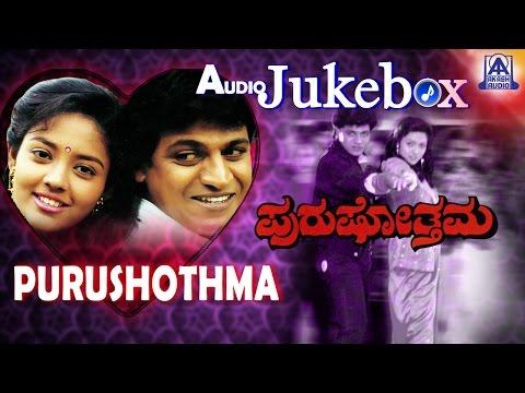 Purushothama I Kannada Film audio Jukebox I Shivarajkumar, Shivranjini I Akash Audio
