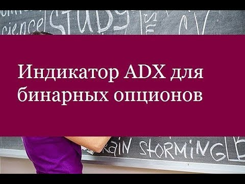 Индикатор ADX для бинарных опционов. Рекомендации по применению