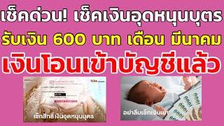 เช็คด่วน! เช็คเงินอุดหนุนบุตร รับ 600 บาท เดือน มีนาคม เงินโอนเข้าบัญชีแล้ว   เงินอุดหนุนเด็กแรกเกิด