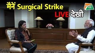 Surgical Strike पर PM Modi का बड़ा खुलासा| Bharat Tak