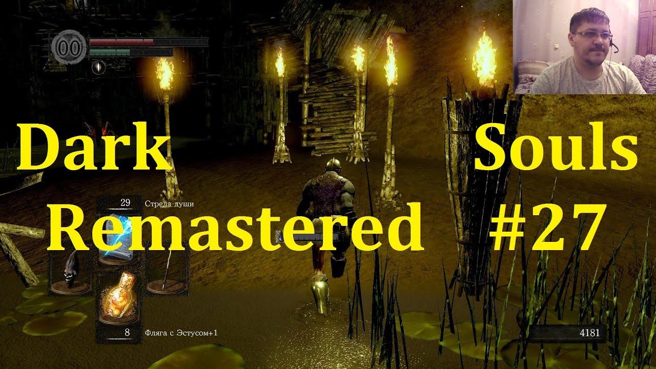 Dark Souls Remastered Прохождение ► Гуляем по Городу #27