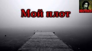 Истории на ночь - Мой плот