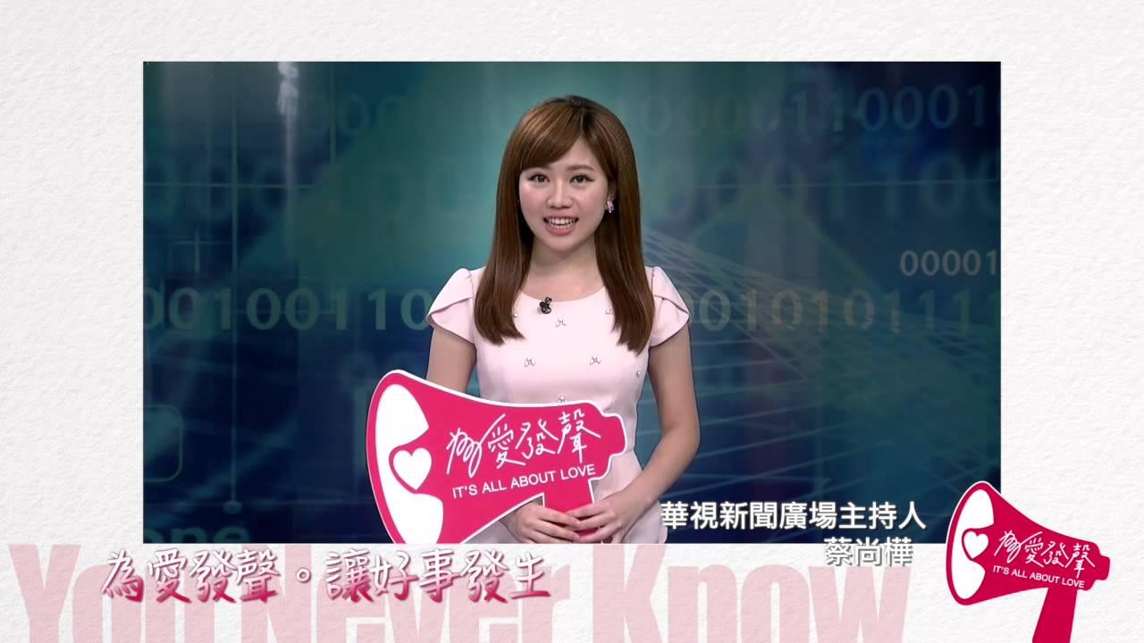 為愛發聲_華視新聞廣場主持人 蔡尚樺 - YouTube
