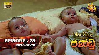Maha Viru Pandu | Episode 28 | 2020-07-28 Thumbnail