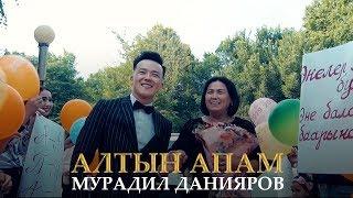 Мурадил Данияров - Алтын апам / Жаны клип 2019