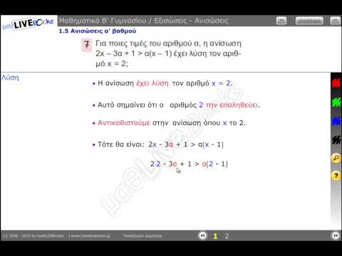Μαθηματικά Β' Γυμνασίου: Εξισώσεις και Ανισώσεις