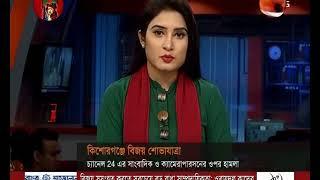 কিশোরগঞ্জে বিজয় শোভাযাত্রায় ছাত্রলীগের সশস্ত্র মহড়া   Bangla News TV Network