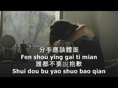 Ti Mian (體面) - Kelly Yu (LYRICS PINYIN)